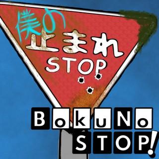 Boku No Stop!