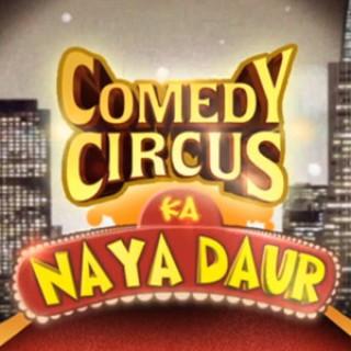 SONY's Comedy Circus Ka Naya Daur: Official Podcast