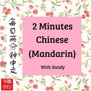 Chinese Mandarin 2 minutes