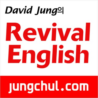 David Jung ? Revival English - ??+??????+????