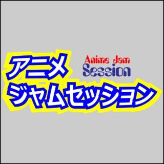 Anime Jam Session