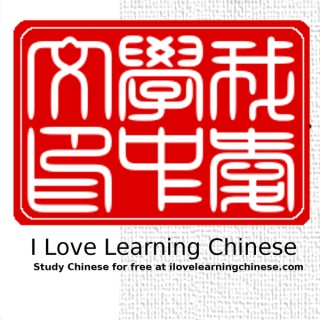 I Love Learning Chinese