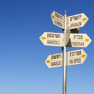 Israel en Español