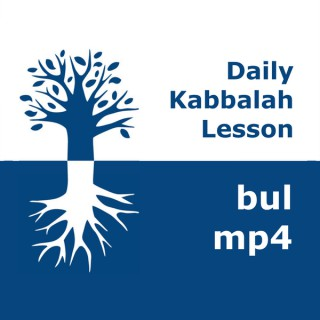 Kabbalah: Daily Lessons | mp4 #kab_bul
