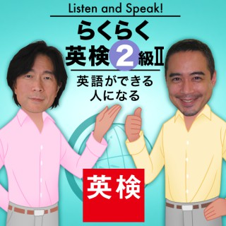 Listen and Speak! ??????2? ? : ?? | ????????