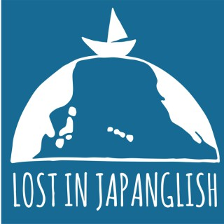 Lost in Japanglish Podcast (?????)