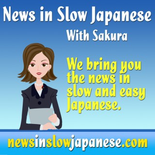 News in Slow Japanese / The Podcast