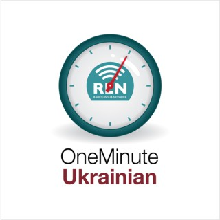 One Minute Ukrainian