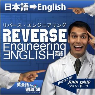 Reverse Engineering English | ????????????????