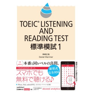 TOEIC LISTENING AND READING TEST ????1