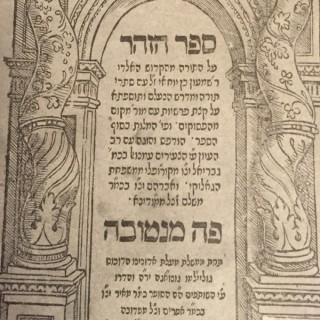 Zohar Ammud Yomi