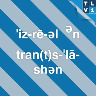 Israel in Translation