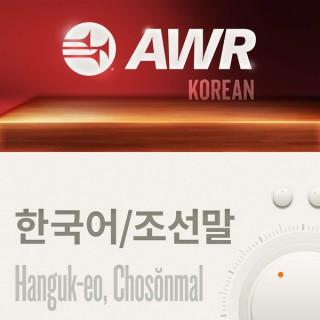 AWR Korean ??? / ???