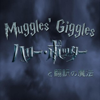 Muggles' Giggles ?????????????