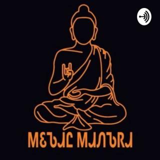 Metal Mantra Podcast