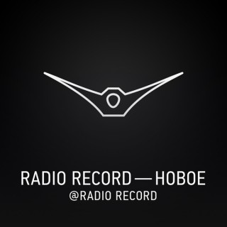 Radio Record (new)