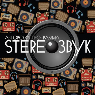 Stereo????