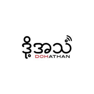 Doh Athan - Our Voice