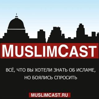 MuslimCast - ????? ?? ?????? ???