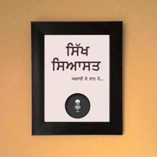 News Bulletins – Sikh Siyasat News