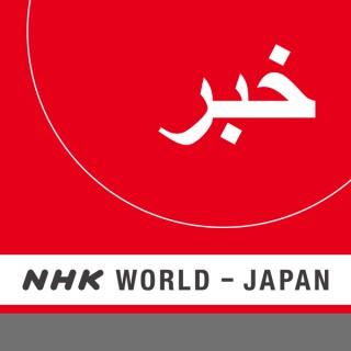 Persian News - NHK WORLD RADIO JAPAN