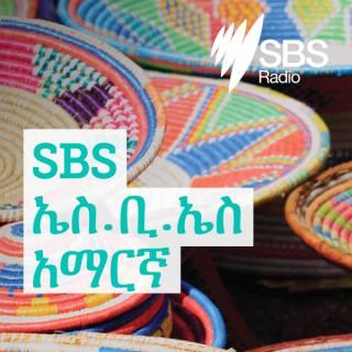 SBS Amharic - ??.?.?? ????