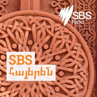 SBS Armenian - SBS ???????