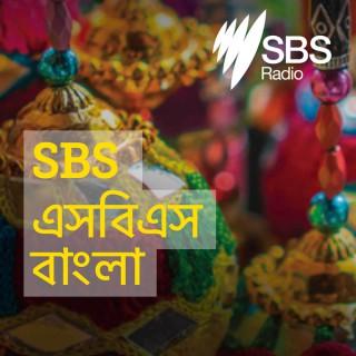 SBS Bangla - ?????? ?????
