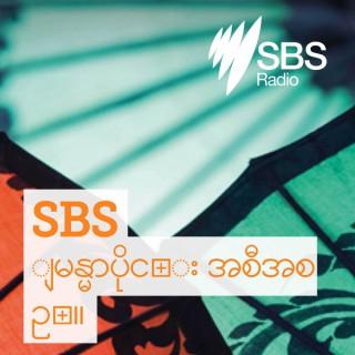 SBS Burmese - SBS ???????????? ???????