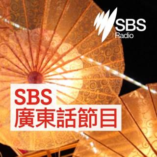 SBS Cantonese - SBS?????