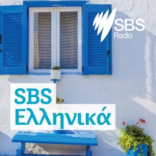 SBS Greek - SBS ????????