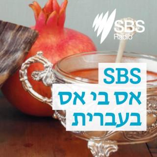 SBS Hebrew - ?? ?? ?? ??????