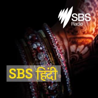 SBS Hindi - SBS ?????