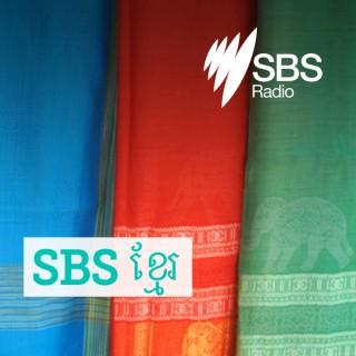 SBS Khmer - SBS ?????