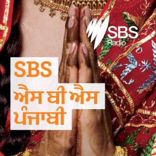 SBS Punjabi - ?? ?? ?? ??????