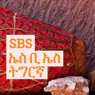 SBS Tigrinya - ??.?.?? ????