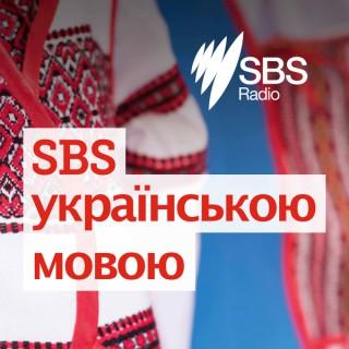 SBS Ukrainian - SBS ??????????? ?????