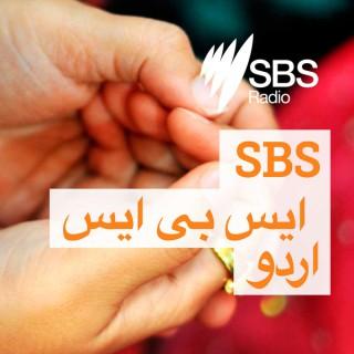 SBS Urdu - ??? ?? ??? ????