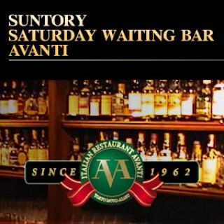 SUNTORY SATURDAY WAITING BAR AVANTI