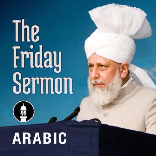 Arabic Friday Sermon by Head of Ahmadiyya Muslim Community