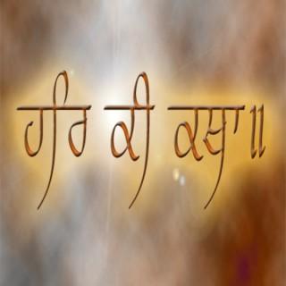 Har Ki Katha