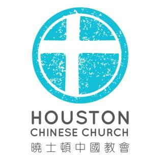 Houston Chinese Church - English