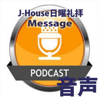 J-House Podcast Audio