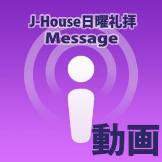 J-House Podcast Video2
