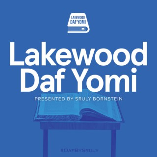 Lakewood Daf Yomi
