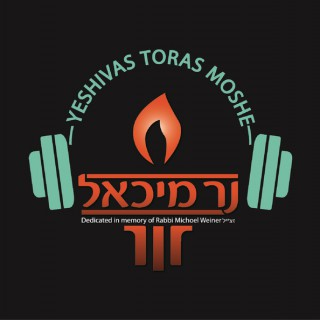 Moreh Nevuchim (Rosh Yeshiva)