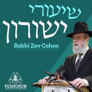 Shiurei Yeshurun - Rabbi Zev Cohen