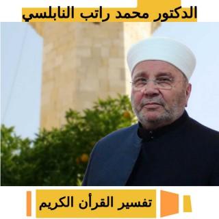 Tafsir al Quran al Karim