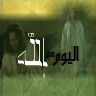 Today With God, Arabic language version