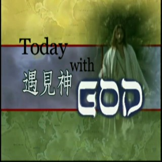 Today With God, Mandarin Chinese language version